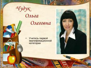 Чудук         Ольга             Олеговна