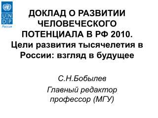 С.Н.Бобылев Главный редактор профессор (МГУ)