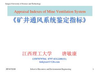Appraisal Indexes of Mine Ventilation System