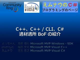 C++ 、 C++ / CLI 、 C#  適材適所 BoF  の紹介