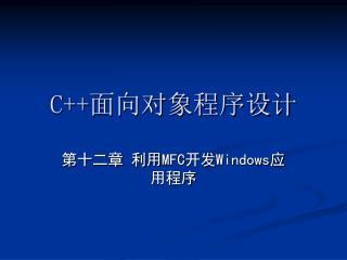 C++ 面向对象程序设计