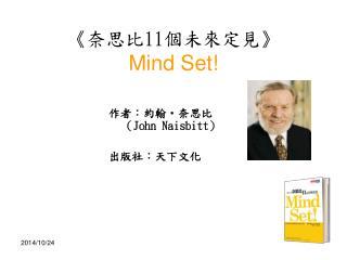 《 奈思比 11 個未來定見 》 Mind Set!