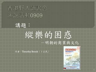 香港野人讀書會 演說活動 0909