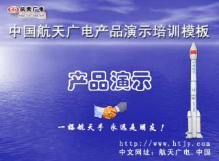 航天广电数字自动广播系统 型号:( HT-3000 )