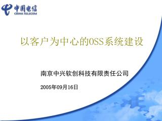 以客户为中心的 OSS 系统建设