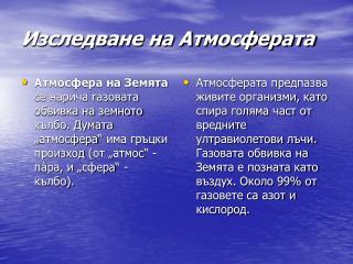Изследване на Атмосферата