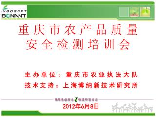 主办单位:重庆市农业执法大队 技术支持:上海博纳新技术研究所