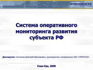 Система оперативного мониторинга развития субъекта РФ