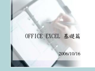 OFFICE EXCEL 	 基礎篇