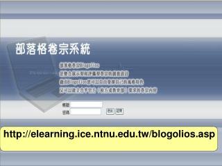 elearning.ice.ntnu.tw/blogolios.asp