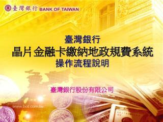 臺灣銀行 晶片金融卡繳納地政規費系統 操作流程說明