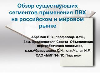 Абрамов В.В., профессор. д.т.н.,  Зам. Председателя Совета  Объединения переработчиков пластмасс,