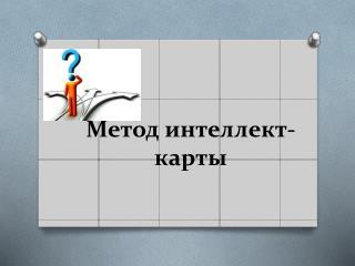 Метод интеллект- карты