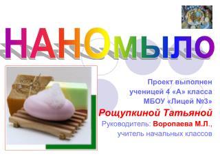 Проект выполнен  ученицей 4 «А» класса  МБОУ «Лицей №3» Рощупкиной Татьяной