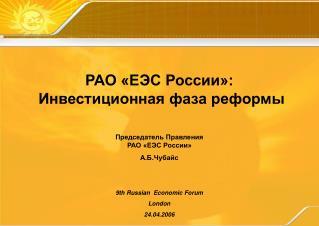 РАО «ЕЭС России»:  Инвестиционная фаза реформы