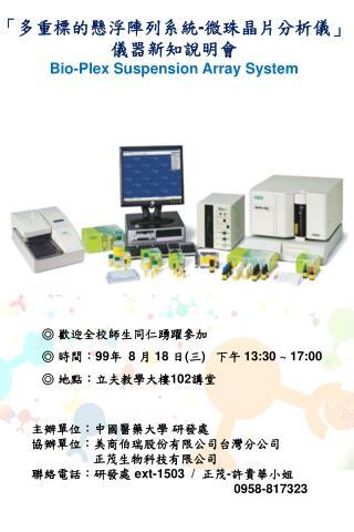 「多重標的懸浮陣列系統 - 微珠晶片分析儀」 儀器新知說明會 Bio-Plex Suspension Array System