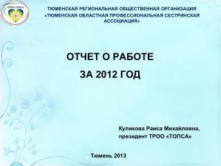 ОТЧЕТ О РАБОТЕ  ЗА 2012 ГОД