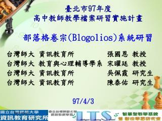 臺北市 97 年度 高中教師教學檔案研習實施計畫 部落格卷宗 (Blogolios) 系統研習