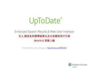 Enhanced Search Results & Web User  Interface 引入 經改良的搜尋結果以及已改善的用戶 介面 2014/5/12 更新上線