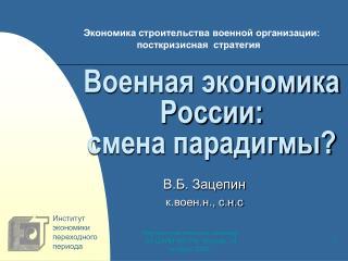 Военная экономика России: смена парадигмы?