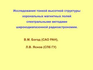 В.М. Богод (САО РАН) , Л.В. Яснов (СПб ГУ)