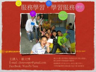 中 主講人:鄒文博 E-mail: chouwenpo@gmail FaceBook: Wen-Po Tsou