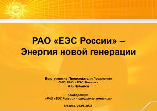 РАО «ЕЭС России»  – Энергия новой генерации