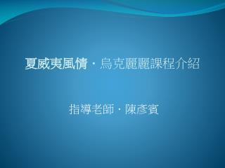 指導老師.陳彥賓