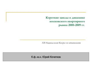Короткие циклы в динамике московского квартирного  рынка 2000-2009 гг.