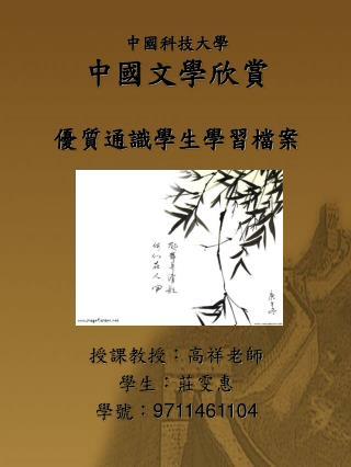 中國科技大學 中國文學欣賞 優質通識學生學習檔案