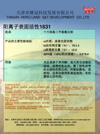 天津市雄冠科技发展有限公司 TIANJIN  HERO-LAND  S&T DEVELOPMENT  CO.,LTD