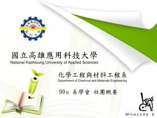 國立高雄應用科技大學 National Kaohsiung University of Applied Sciences