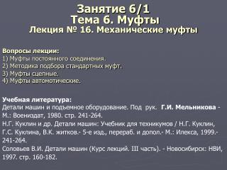Занятие 6/1  Тема 6. Муфты  Лекция № 16. Механические муфты
