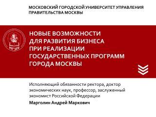 Новые возможности  для развития бизнеса  при реализации  государственных программ города Москвы