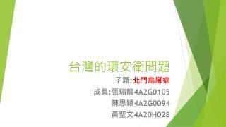 台灣的環安衛問題
