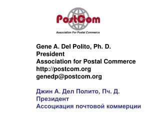 Gene A. Del Polito, Ph. D. President Association for Postal Commerce postcom