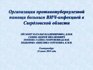 Организация противотуберкулезной помощи больным ВИЧ-инфекцией в Свердловской области