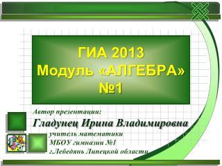 ГИА 2013 Модуль «АЛГЕБРА» №1