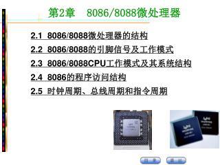 第 2 章   8086/8088 微处理器