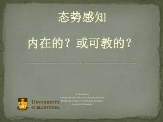 态势感知 内在的?或可教的? Dr. Rob Brown Associate Head for Education, Dept of Anesthesia