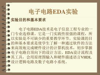 电子电路 EDA 实验