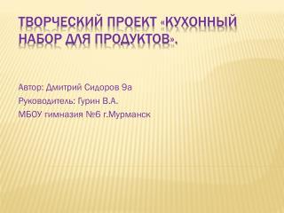 ТВОРЧЕСКИЙ ПРОЕКТ «Кухонный набор для продуктов».