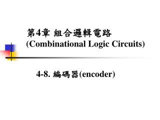 第 4 章 組合邏輯電路 (Combinational Logic Circuits)