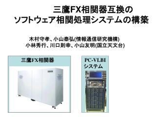 三鷹 FX 相関器互換の ソフトウェア相関処理システムの構築