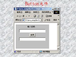 Button 元件