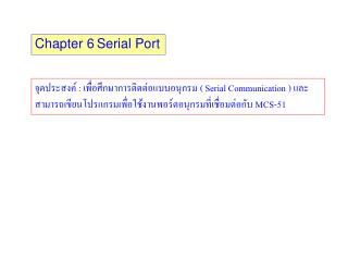 Chapter 6 Serial Port