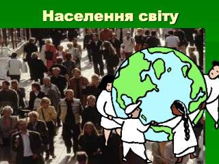 Населення світу