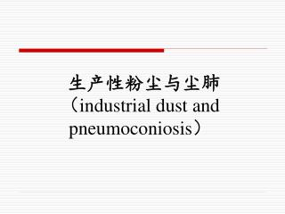 生产性粉尘与尘肺 ( industrial dust and pneumoconiosis )