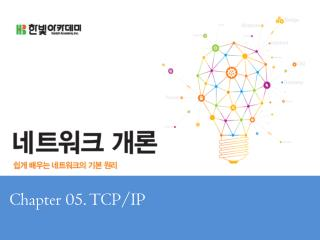 Chapter 05 . TCP/IP