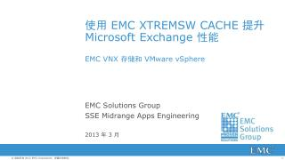 使用  EMC XtremSW Cache  提升  Microsoft Exchange  性能 EMC VNX  存储和  VMware  vSphere